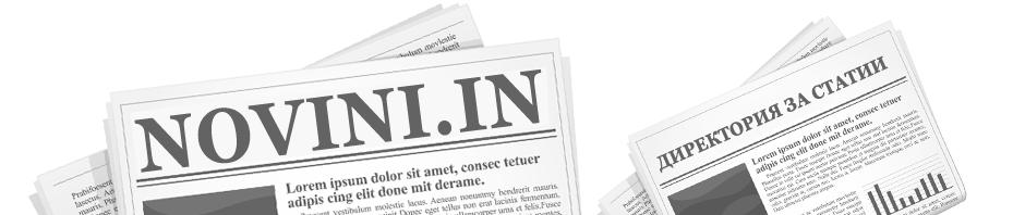 Директория за статии и новини novini.in
